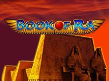 Автомат на деньги Book of Ra